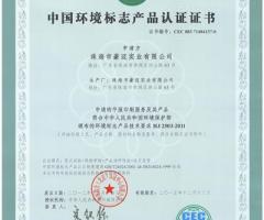 中国绿色印刷证