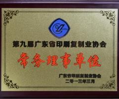 广东印协常务理事会员单位