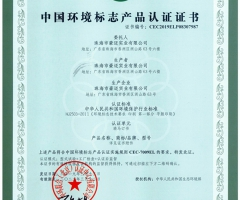 环境标志产品认证12bet优惠-骑马钉书