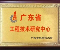 广东省数字12博bet官方网站工程中心